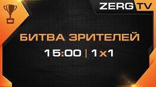 ★ Битва Зрителей - Todar vs Evil -  | StarCraft 2 с ZERGTV ★