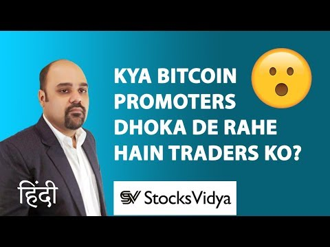Bitcoin Promoters creating Fake Demand to Cheat Bitcoin Traders