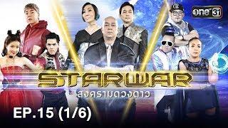 Star War สงครามดวงดาว | EP.15 (1/6) | 17 มิ.ย. 61 | one31
