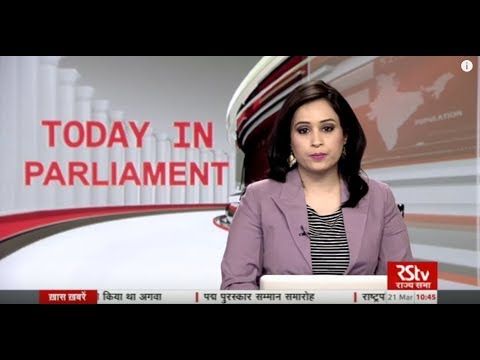 Today in Parliament News Bulletin | Mar 21, 2018 (10:45 am)