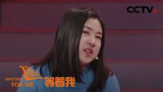 [等着我]离散十余载,面对妹妹的质问,哥哥的解释竟然是……  | CCTV - YouTube