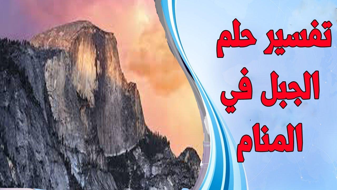 حلم الجبال للمرأة والرجل في المنام - تفسير حلم الجبل - حلم تسلق الجبال في المنام