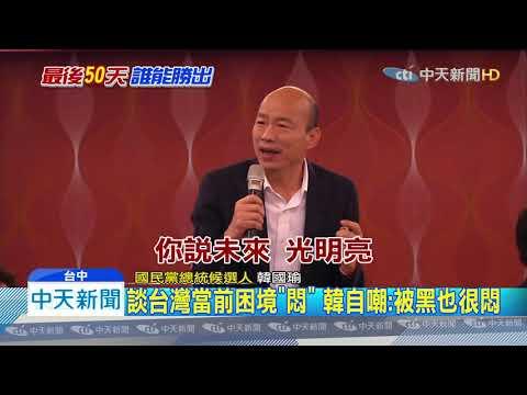 20191122中天新聞 韓台中傾聽 出席企業座談展拚經濟決心