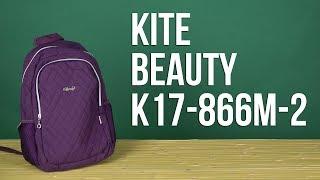 Розпакування Kite Beauty 13 л для дівчаток K17-866M-2