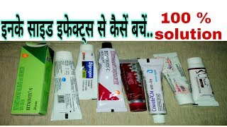 Skinshine cream  ke side effects ka solution | skinlite cream ke side Effects ka solution