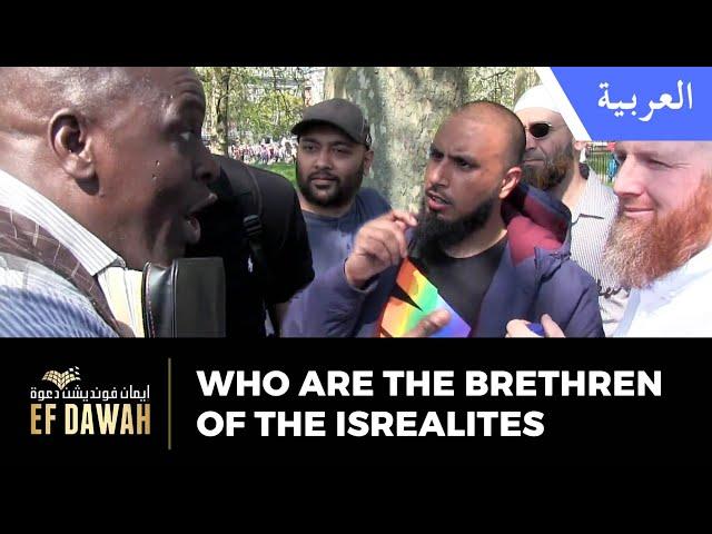 من هم إخوة بني إسرائيل؟ | Who Are The Brethren Of The Isrealites
