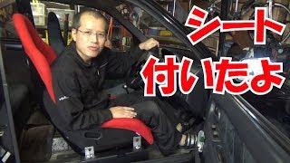 フルバケットシートの取り付け② ワークスいじり ha21s no 56