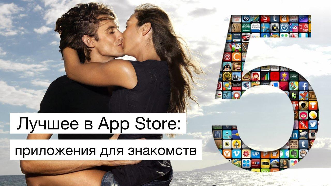 подростковые приложения для знакомств