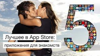 Лучшее в App Store: приложения для знакомств