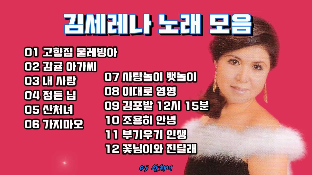 김세레나 노래 모음