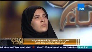 مساء القاهرة - سابقة لم تحدث من قبل   المغتصب يتصل على الهواء وينكر كل ما قالته آية