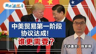 中美贸易第一阶段协议达成!谁更需要?焦点连线 2019.12.13