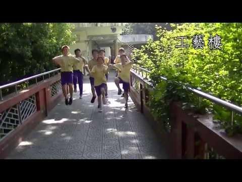 台北市新民國中【走遍新民】校園導覽片