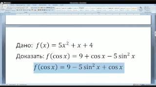 10 класс. Алгебра. Периодичность функций sin x и cos x
