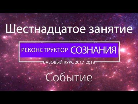 """""""Реконструктор Сознания"""" курс 2017-2018 16 семинар. Событие"""