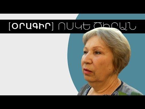 GAIFF - 2016: The Widow Of Director Dmitri Kesayants, Anahit