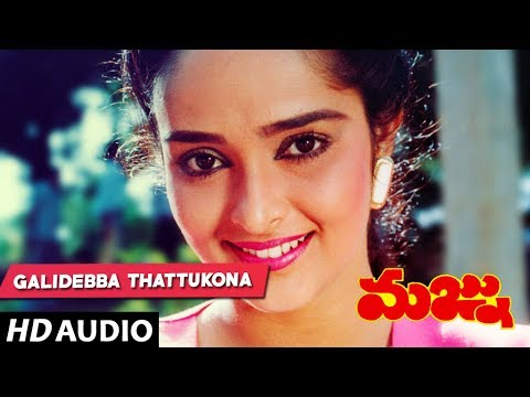 Majnu - GALIDEBBA song | Nagarjuna | Rajani | Telugu Old Songs