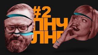 ПАНЧЛАЙНЕР #2: Виталий Милонов и Лола Шайн
