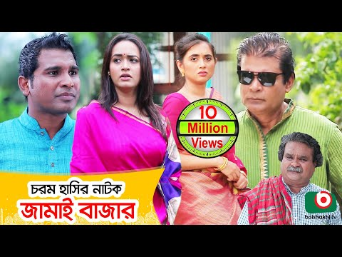 Special Program: http://bit.ly/eidnatok SUBSCRIBE Our Channel Now ▻ https://www.youtube.com/BoishakhiTvBD?sub_confirmation=1 ঈদ কমেডি নাটক - জামাই ...