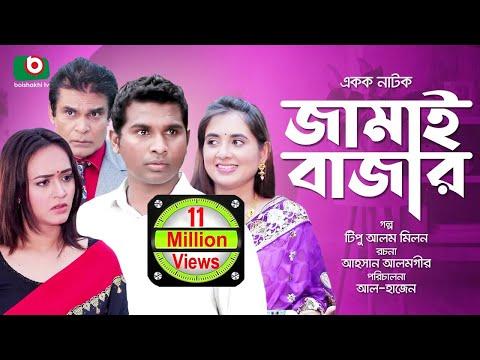 সুপার-কমেডি-নাটক---জামাই-বাজার-|-jamai-bazar-|-rashed-shemanto,-ahona-|-eid-comedy-natok-2019