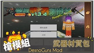 【分享】Minecraft PE DesnoGuns Mod 槍模組、武器材質包 0.15.4