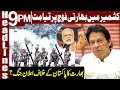 Is India Preparing for War with Pakistan?   Headlines & Bulletin 9 PM   15 Feb 2019   Express News