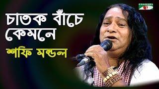 চাতক বাঁচে কেমনে   Chatok Bache Kemone   Shofi Mondol   Folk Song   Channel i   IAV