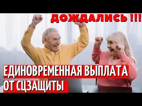 СРОЧНО!!! Важное сообщение от соцзащиты. Все пенсионеры имеют право на единовременную выплату