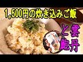茶碗1杯1,500円の超贅沢炊き込みご飯作ってみた! の動画、YouTube動画。