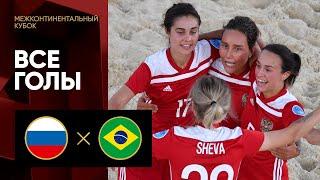 15 08 2021 Россия Бразилия Все голы матча Межконтинентального кубка