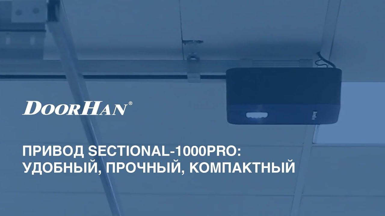 Привод для бытовых секционных ворот Sectional 1000PRO