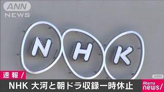大河と朝ドラ収録一時休止 NHK感染予防を最優先(20/04/01)