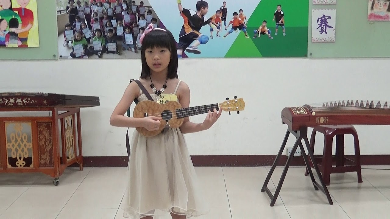 107學年度高雄市蔡文國小慈暉盃音樂比賽-杜睿蕓-烏克麗麗-小毛驢 - YouTube