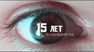 15 лет / Детерминизм