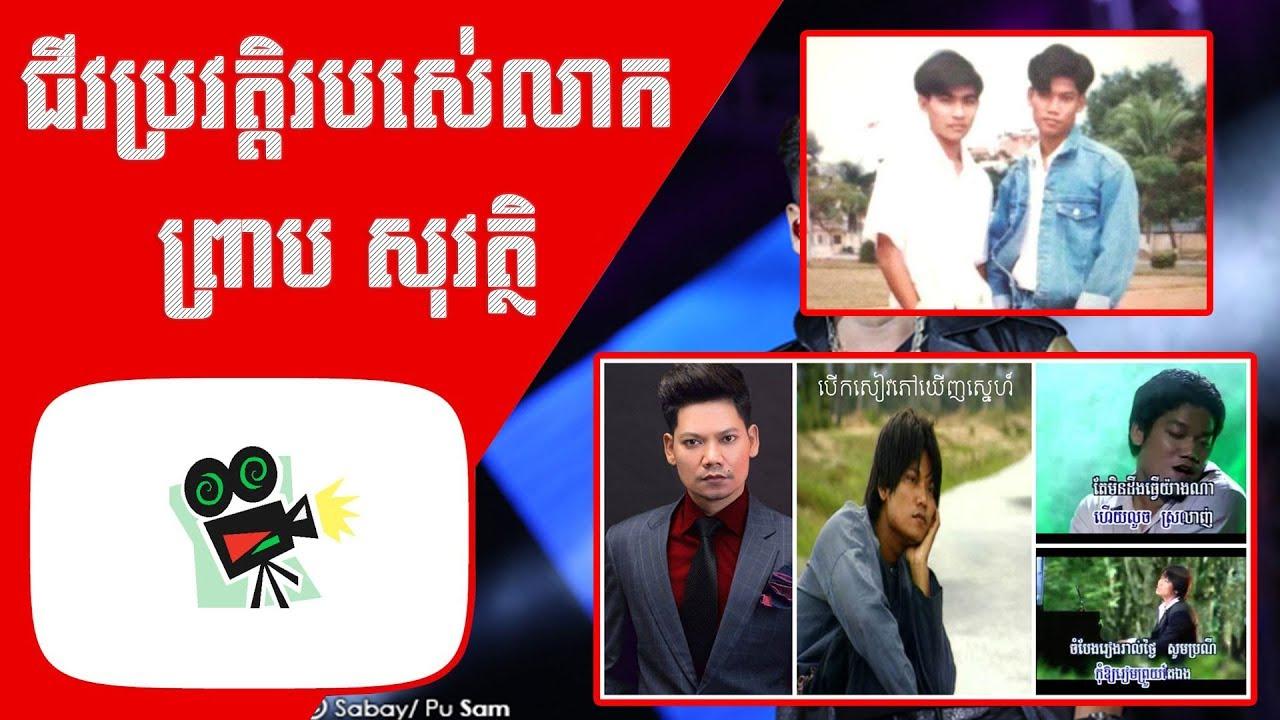 khmer new paper អ្នក ស្រី កែ ឡេង៖ ជា ក្មេង កំព្រា គ្មាន ចំណេះ ខ្ញុំ ដឹង ខ្លួន តំាង ពី តូច ថា ជីវិត មាន តែ កីឡា នេះ ហើយ.