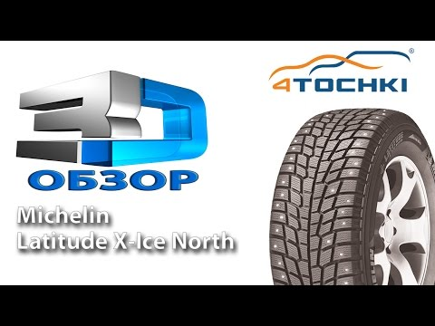 3D-обзор шины Michelin Latitude X-Ice North