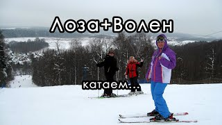 ГЛК Лоза и Волен Катаемся с друзьями