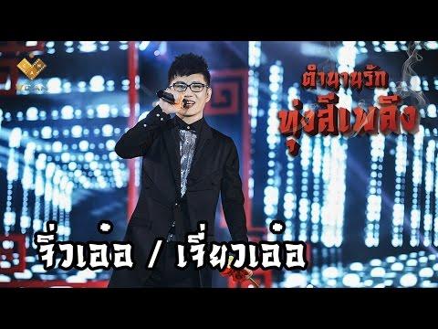 จิ่วเอ๋อ (เจี่ยวเอ๋อ) Male Version   เพลงจีนประกอบละคร ตำนานรักทุ่งสีเพลิง   Ost. Red Sorghum   九儿
