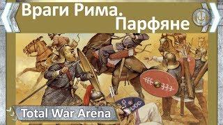 Враги Рима. Парфяне