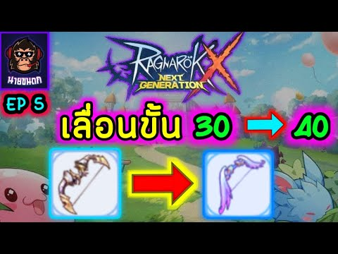 เลื่อนขั้น(ของฟ้า)จาก 30 ไป 40 แบบง่ายๆ Ragnarok X Next Generation (ROX)