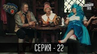 Сказки У / Казки У - 2 сезон, 22 серия | Комедийный сериал