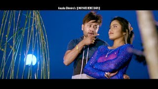 Video Mayako Boke Dari Durgesh Thapa Ft. Anushka Ghimire    Naresh BBc download MP3, 3GP, MP4, WEBM, AVI, FLV November 2018