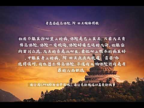 【佛教经典故事】身患恶疮见佛陀,阿阇世王惭悔得救
