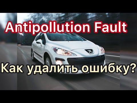 Ошибка antipollution fault #peugeot #citroen Горит чек