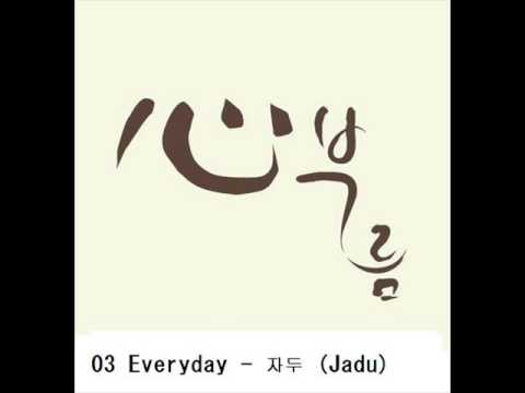 03 Everyday   자두 Jadu