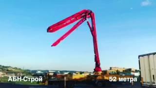Автобетононасос 52 метра