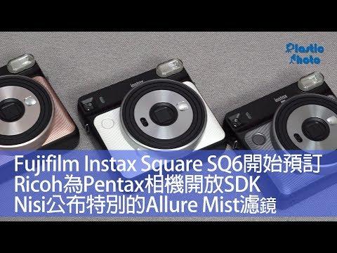 【一週新聞】Fujifilm Instax Square SQ6香港正式預訂 / Ricoh為Pentax相機開放SDK / Nisi公布特別的Allure Mist濾鏡