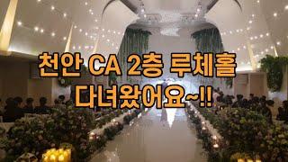 천안 CA 2층 루체홀 입니다^^ #천안CA웨딩홀 #천…