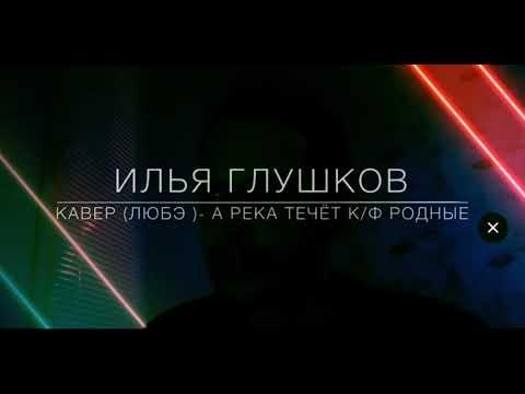 Илья Глушков - А Река Течёт (кавер гр. Любэ feat. Бурунов OST к/ф Родные ) 2021