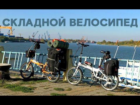 Купил складной велосипед! Он лучше?